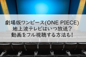 劇場版ワンピース(ONE PIECE)の地上波テレビ(2019年)はいつ放送?動画をフル視聴する方法も!