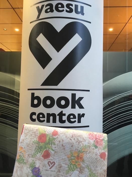 Tokyo Yaesu Book Center
