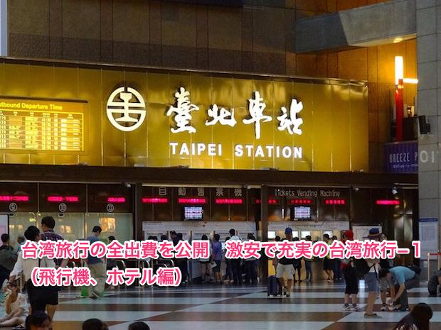 台湾旅行の全出費を公開 激安で充実の台湾旅行−1(飛行機、ホテル編)