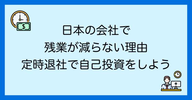 日本の会社で残業が減らない6つの理由。定時退社して副業や英会話などの自己投資をしよう!