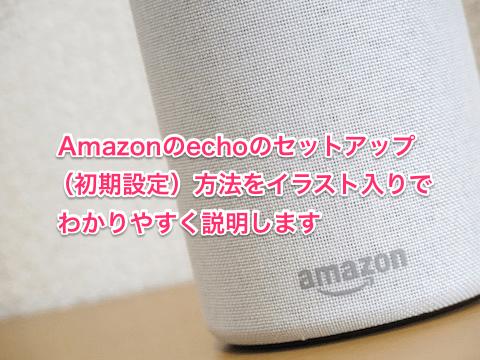 Amazonのechoのセットアップ(初期設定)方法をイラスト入りでわかりやすく説明します