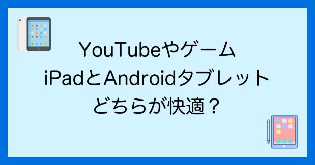iPad vs Androidタブレットの3本勝負、YouTube、ゲーム、文書作成が快適なのはどっち? 両方持っている僕が比較してみました。