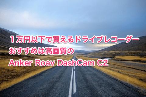1万円以下で買えるドライブレコーダー、おすすめは高画質のAnker Roav DashCam C2