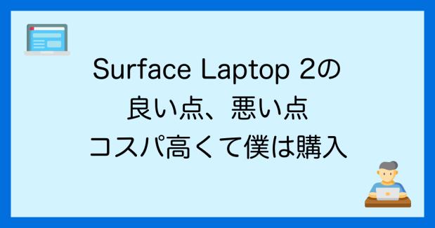Surface Laptop 2の良い点、悪い点。僕が購入した決め手はWordとExcelが付属してコスパが高いから