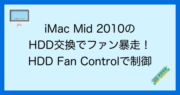 iMac Mid 2010の HDD交換でファン暴走! HDD Fan Controlで制御
