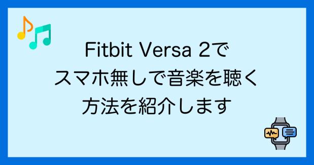 Fitbit Versa 2でスマホ無しで音楽を聴く方法。本体に保存した曲をBluetoothイヤホンで再生できる!