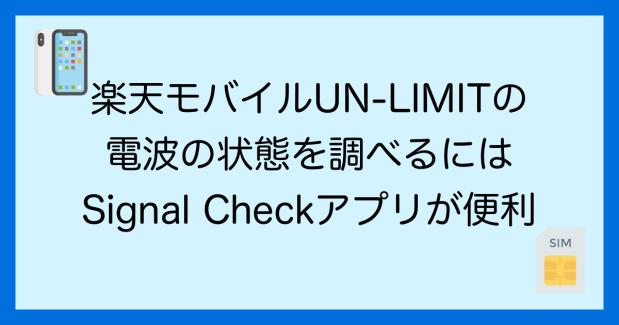 楽天モバイルUN-LIMITの電波状態を調べるにはSignal Checkアプリが便利です
