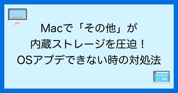 Macで「その他」が内蔵ストレージを圧迫し、空き容量不足でOSのアップデートができない時の解決方法