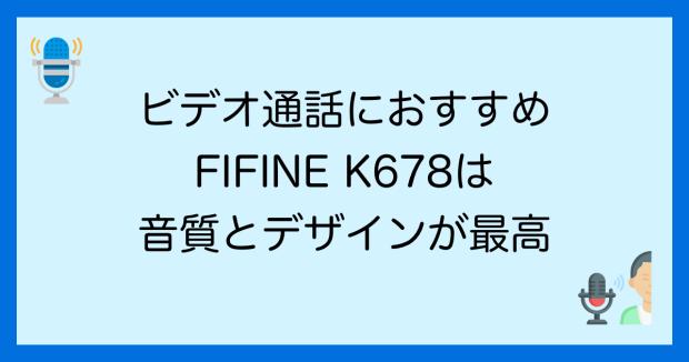 テレワークでのビデオ通話におすすめのマイク、FIFINE K678は手頃な価格で音質とデザインが素晴らしい