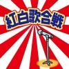 第66回NHK紅白歌合戦(2015-2016)出場歌手大胆予想!!