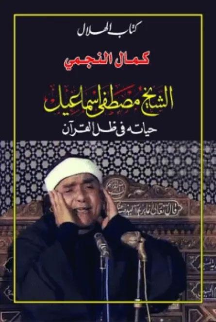 غلاف كتاب الشيخ مصطفى إسماعيل لـ كمال النجمي
