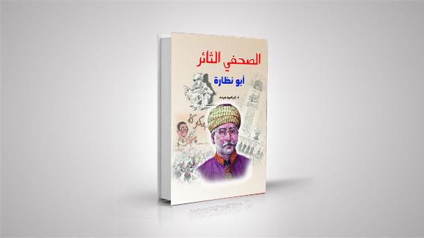 Image result for مسيرة إمام الصحافة الفكاهية وزعيم المسرح المصري