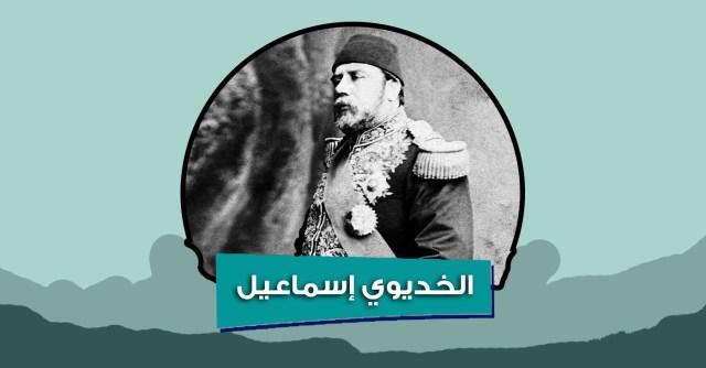 الخديوي إسماعيل