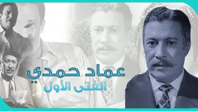 عماد حمدي