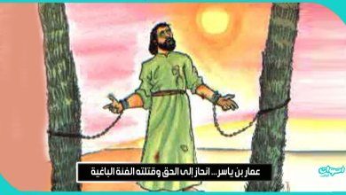 عمار بن ياسر