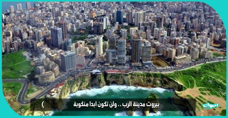 بيروت مدينة الرب
