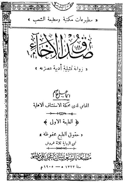 غلاف النسخة المطبوعة من صدق الاخاء