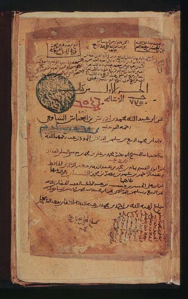 صورة ضوئية لمخطوطة كتاب الرسالة للشافعي