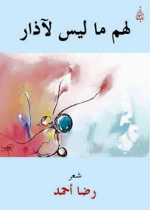 لهم ما ليس لآذار للـ الشاعرة رضا أحمد