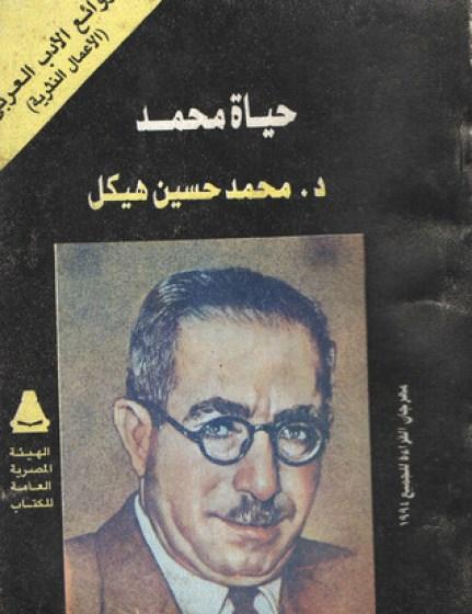 غلاف كتاب حياة محمد