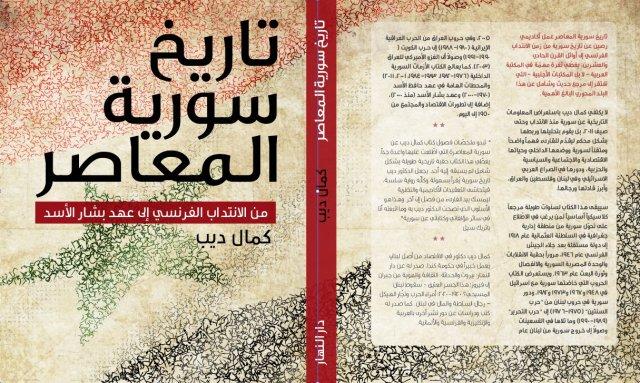 تاريخ سوريا المعاصر