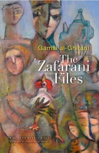 غلاف رواية وقائع حارة الزعفراني باللغة الإنجليزية