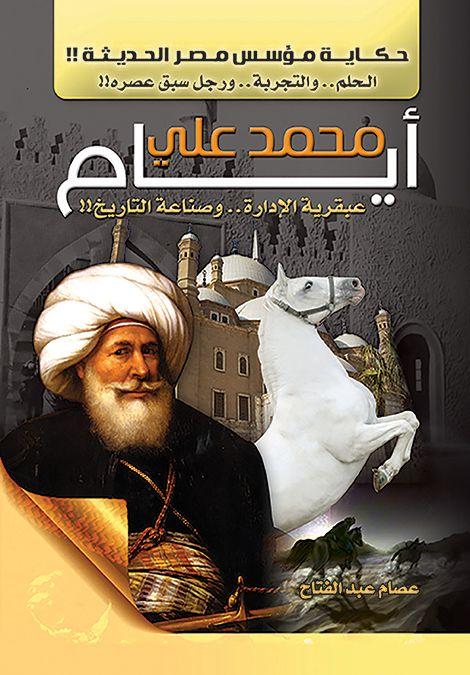 أيام محمد على: حكاية رجل سبق عصره
