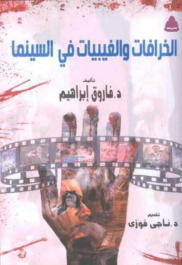 الخرافات والغيبيات في السينما فاروق إبراهيم