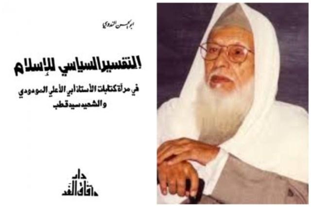 أبو الحسن الندوي و التفسير السياسي للإسلام