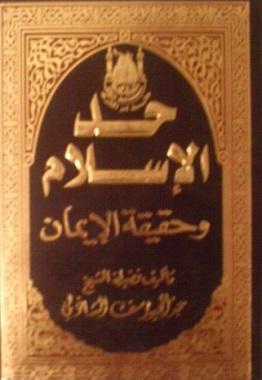 حد الإسلام وحقيقة الإيمان