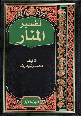 تفسير المنار - محمد رشيد رضا
