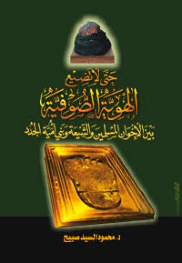 حتى لا تضيع الهوية الصوفية بين الإخوان المسلمين والشيعة وبني أمية الجدد
