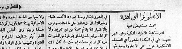 خبر عن الأنفلونزا في جريدة المقطم عام 1918