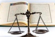 العدل الاجتماعي في الإسلام