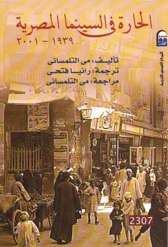 الحارة في السينما المصرية