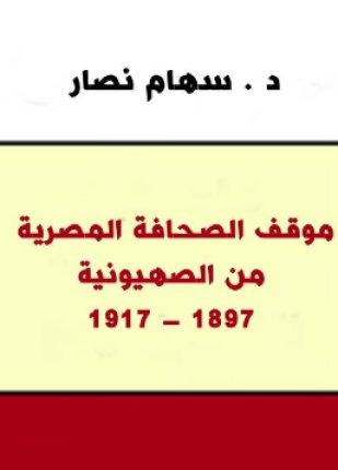 موقف الصحافة المصرية من الصهيونية