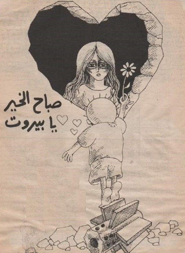 كاريكاتير ناجي العلي .. بيروت