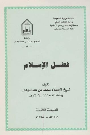 محمد بن عبد الوهاب - فضل الإسلام