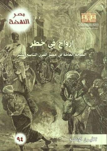 أرواح في خطر .. الصحة العامة في مصر القرن التاسع عشر