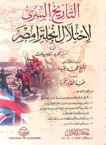 التاريخ السرى لاحتلال إنجلترا مصر