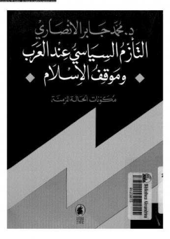 التأزم السياسي العربي وسوسيولوجيا الإسلام