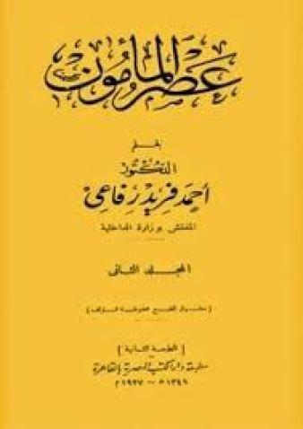 أحمد فريد الرفاعي - عصر المأمون