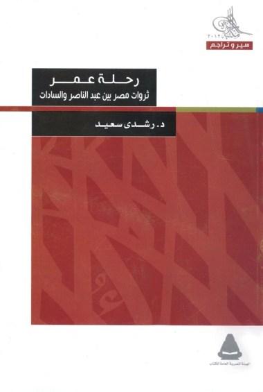 رحلة عمر.. ثروات مصر بين عبد الناصر والسادات