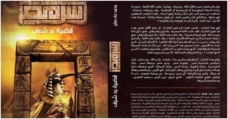 سر مصر قضية رد شرف