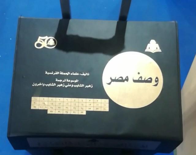 الطبعة العربية الكاملة من وصف مصر