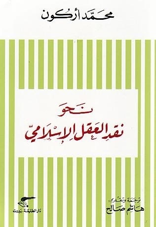 محمد أركون نقد العقل الاسلامي
