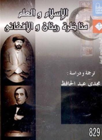 رينان الإسلام والعلم