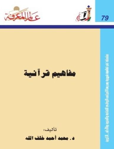 مفاهيم قرآنية
