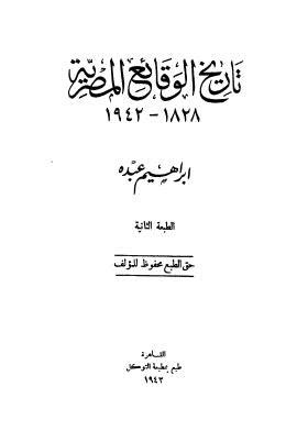 تاريخ الوقائع المصرية