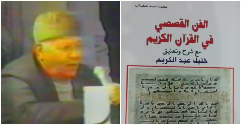الفن القصصي في القرآن الكريم